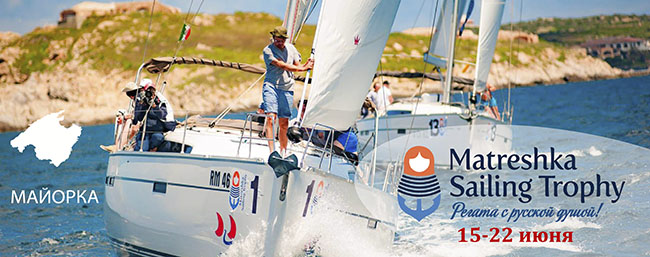 Matrёshka Sailing Trophy, Майорка, 15-22 июня 2019 г.